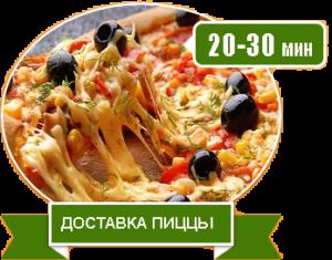 ДОСТАВКА ПИЦЦА 27-7 ВИШНЕВОЕ-КИЕВ